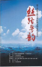 海上丝绸之路大型民族交响套曲音乐会.丝路粤韵(节目单)