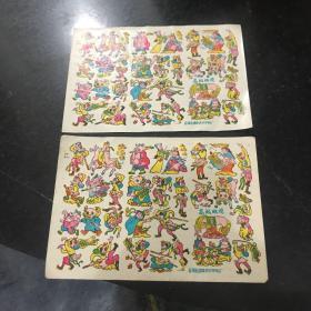 八九十年代彩色贴花纸 纹身纸 西游记美猴王 诸葛亮 超人 蓝精灵 仙女 恐龙特级克赛号 忍者神龟 济公 阿童木 变形金刚等等图案 13张合售