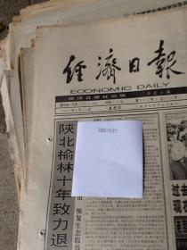 经济日报.1999.8.19