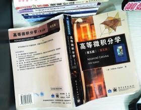 高等学校教材系列:高等微积分学(第5版)(英文版)