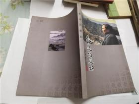 永远的亚如(前扬州国画院院长李亚如一生的介绍有文字有作品有照片等)
