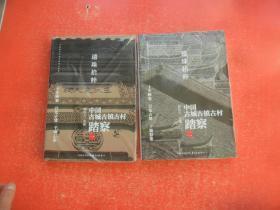遗珠拾粹——中国古城古镇古村踏察 【一·二】2本合售