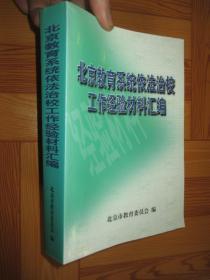 北京教育系统依法治校工作经验材料汇编