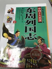 正版现货!一生必读的中国十大名著(青少版):东周列国志9787530208809