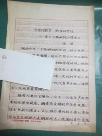 西安外国语学院 安玉玲 关于陕西钱币 的手札
