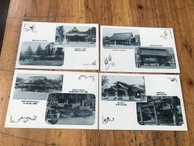 3023:民国日本明信片《上州太田 大光院风景》4张