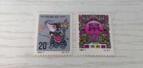 1996年特种邮票 1996-1 T 二轮生肖邮票鼠《丙子年》特种邮票 1套2枚 未用票 略有折旧
