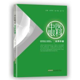 中医眼科实用手册