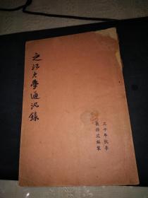 之江大学通讯录【民国三十年秋季】