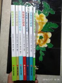 行业审计读本丛书:社保审计读本、资源环境审计读本、商业银行审计读本、外资审计读本、公共投资审计读本、企业审计读本、财政审计读本
