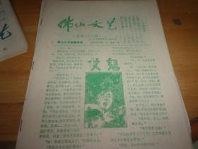 佛山文艺 总第三十六期--16开16页全--戊戟武林传奇连载首发