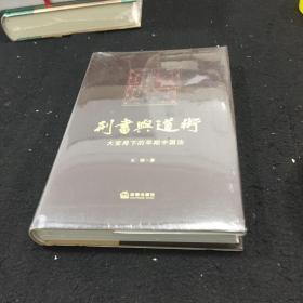刑书与道术:大变局下的早期中国法