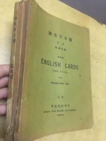 新英字方笺 第一 第三 第四册