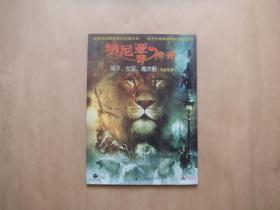 纳尼亚传奇——狮子、女巫、魔衣柜
