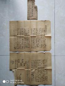 6.民国实寄封【带】信件