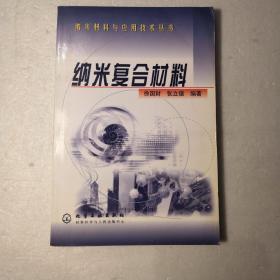 纳米材料与应用技术丛书:纳米复合材料。