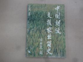 中国财政支援农业简史