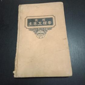 实用土木工程学 第四册 道路学 民国版1946年  有图 精装版