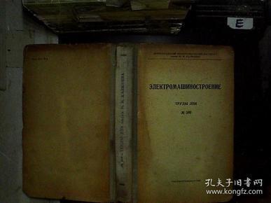 电机制造  外文书
