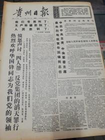 """【报纸】贵州日报 1976年10月27日【热烈欢呼华国锋同志为我们党的领袖  愤怒声讨""""四人帮""""反党集团的滔天罪行】"""