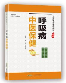 实用中医保健丛书:呼吸病中医保健