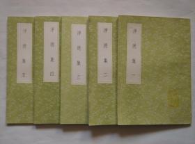 《浄德集》(5册全)(丛书集成初编)1921-1925.