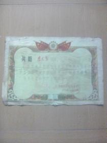 """开封化肥厂颁给""""更高举起毛泽东思想红旗,更全面地持续跃进""""的职工的奖状(1960年)"""