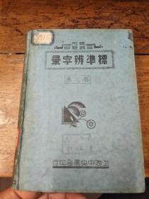 标准辨字汇――中华民国25年初版