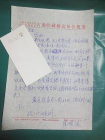 周至县古币收藏研究协会 韩明德 信件
