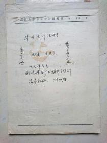 南昌大学1993年毕业设计说明书手稿《五万吨啤酒厂发酵车间设计》