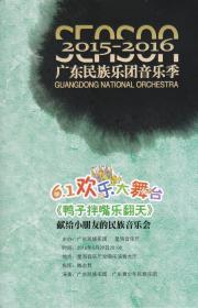 广东民族乐团音乐季.61欢乐大舞台《鸭子拌嘴乐翻天》——献给小朋友的民族音乐会(节目单)