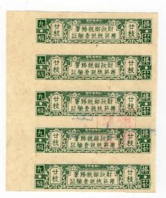 烟专题---民国税收票证-----中华民国财政部税务署,九级卷烟,20支