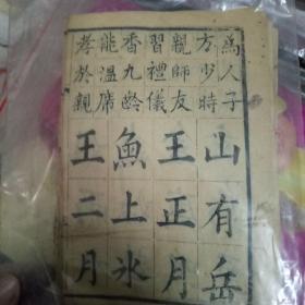 潮州版三字经,韩夫子著