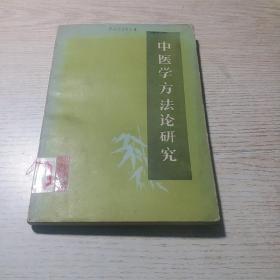 中医学方法论研究
