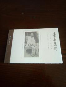 青岛旧影(明信片) ——百年欧人影像记录    一套未开封