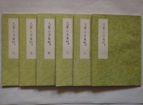 《九灵山房集--附补编》(6册全)(丛书集成初编)2092-2097.