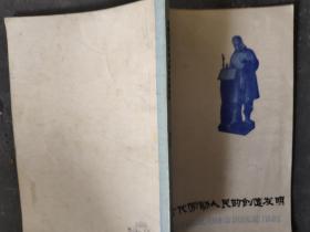 中国古代劳动人民的创造发明