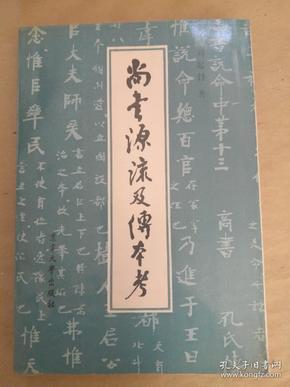 著名历史学家、顾颉刚弟子  刘起釪  签赠校改本《尚书源流及传本考》