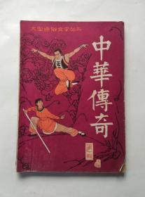 中华传奇(1985年第1辑 总第2辑)