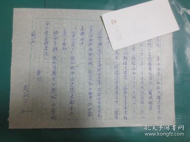 铜川钱币收藏家 周昆宁先生 信件