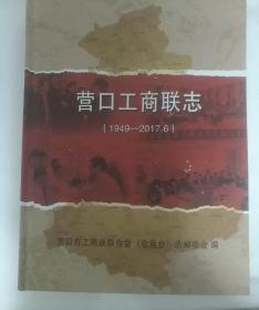 营口工商银联志(1949-2017.6)