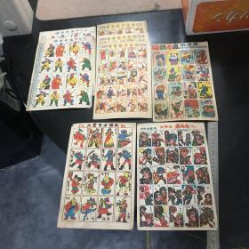 八九十年代的回忆 玩具游戏纸牌游戏卡 猫捉老鼠游戏牌 清官审案游戏卡 象棋智力游戏 圣斗士 儿童智力游戏等等5种图案8张合售