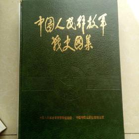 中国人民解放军战史图集 (一版一印 仅发行4000册 8开精装)