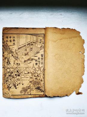 小说石印本,白下蔡、介元放甫评点,绘像全图东周列国志。卷二十,第七十七--八十回