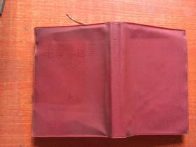 毛泽东选集 第四卷 大32开 竖排 红塑料皮