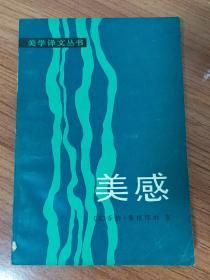 美学译文丛书:美感