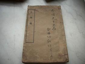 民国18年上海国光印书局-大开本线装<<念佛镜>> 上下卷一厚册全!有签名【学陶先生惠存,刘佛心敬赠】