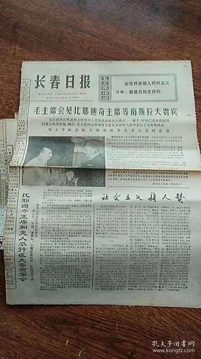 长春日报 1975年8张