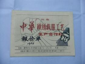 广州市中华顾绣戏服工艺生产合作社报价单 1963 油印本