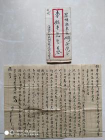 9.民国实寄封【带】信件